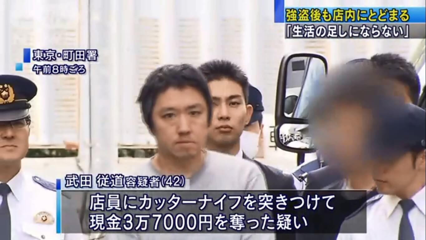 武田従道の顔画像が判明!Facebookや犯行動機、コンビニエンス